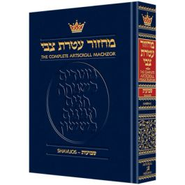 Machzor Shavuos  - Ashkenaz [Pocketsize/ Hardcover]