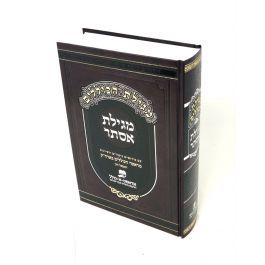 מגילת הכוללים אסתר מראשי הכוללים בישראל